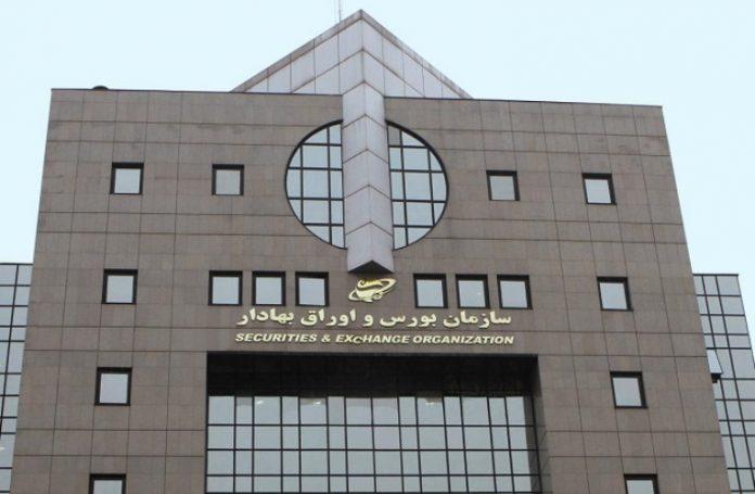 Iran's Securities and Exchange Organisation HQs